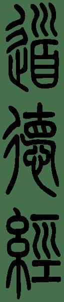 Daodejing_in_Lesser_Seal_script.svg