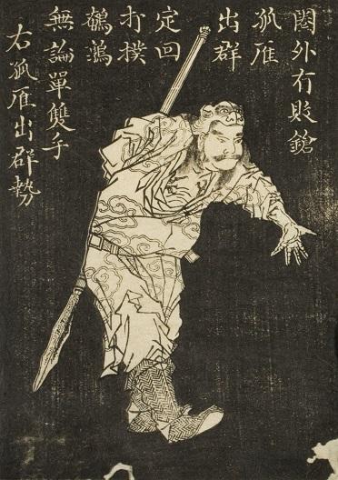 Shinpen Suikogaden 1
