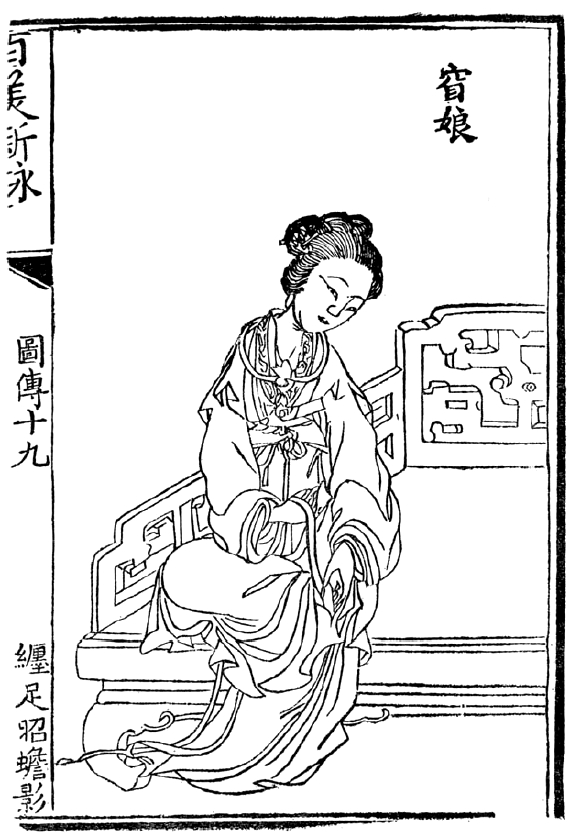 Illustration showing Yaoniang (窅娘) binding her own feet, Qing Dynasty woodblock print from Hundred Poems of Beautiful Women (Bai Mei Xin Yong Tu Zhuan 百美新詠圖傳)